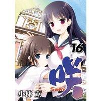咲-Saki- 16巻