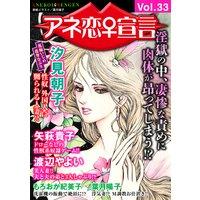 アネ恋宣言Vol.33