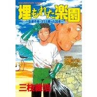 埋もれた楽園 〜谷津干潟・ゴミと闘った20年〜 DC‐ドキュメント・コミック‐