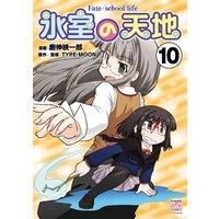 氷室の天地 Fate/school life 10