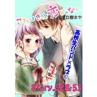 これはきっと恋じゃない 分冊版 52〜53話