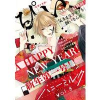 ハニーミルク vol.8