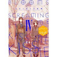 BLOOMS SCREAMING KISS ME KISS ME KISS ME 分冊版 4巻