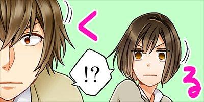 【タテコミ】ハダカの恋しよ? 3