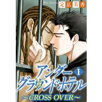 アンダーグラウンドホテル〜CROSS OVER〜