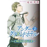 アンダーグラウンドホテル〜CROSS OVER〜2