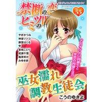 禁断の恋 ヒミツの関係 vol.55