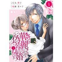 【バラ売り】comic Berry's 華麗なる偽装結婚