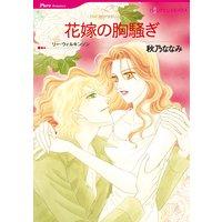 ハーレクインコミックス セット 2017年 vol.32