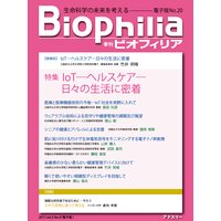 BIOPHILIA 電子版 20 【特集】IoT—ヘルスケア—日々の生活に密着