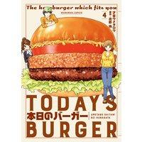 本日のバーガー 4巻【特典付き】