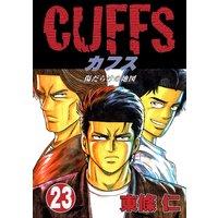 CUFFS 傷だらけの地図(23)