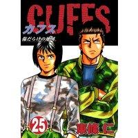 CUFFS 傷だらけの地図(25)