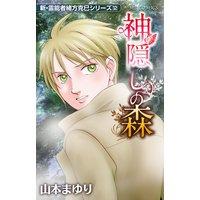 新・霊能者緒方克巳シリーズ12 神隠しの森