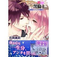 デリヘル姫と黒騎士〜秘蜜のドレイ契約〜【完全版】