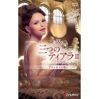 プリンセスの愁い 三つのティアラ III【ハーレクイン・プレゼンツ作家シリーズ別冊版】