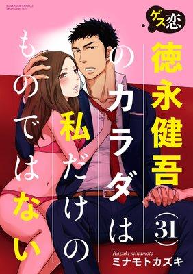ゲス恋 徳永健吾(31)のカラダは私だけのものではない(分冊版)