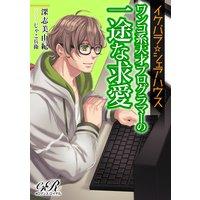 イケパラ☆シェアハウス ワンコ系天才プログラマーの一途な求愛