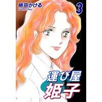 運び屋姫子(3)
