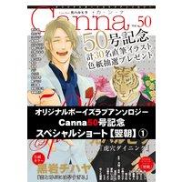 オリジナルボーイズラブアンソロジーCanna Vol.50号記念スペシャルショート【翌朝】1