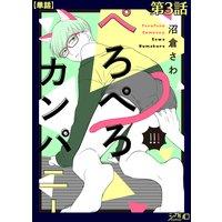 ぺろぺろカンパニー 第3話【単話】