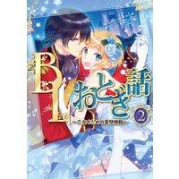 BLおとぎ話〜乙女のための空想物語〜2【人魚姫】人魚の初恋