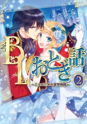 BLおとぎ話〜乙女のための空想物語〜2【親指姫】親指王子