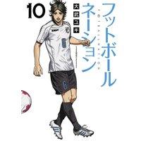 フットボールネーション 10