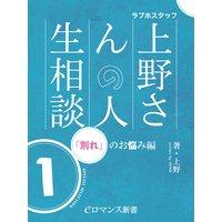 er−ラブホスタッフ上野さんの人生相談 スペシャルセレクション