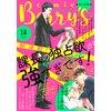 comic Berry's vol.14