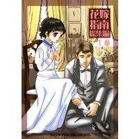【タテコミ】花嫁指南