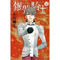銀盤騎士 10巻