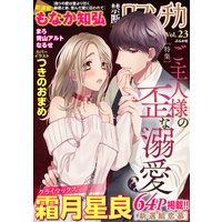 禁断Loversロマンチカ Vol.23 ご主人様の歪な溺愛