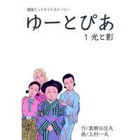 ゆーとぴあ〜銀座ミッドナイトストーリー 1