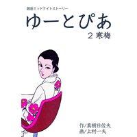 ゆーとぴあ〜銀座ミッドナイトストーリー 2
