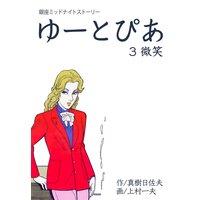 ゆーとぴあ〜銀座ミッドナイトストーリー 3