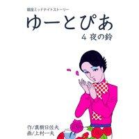 ゆーとぴあ〜銀座ミッドナイトストーリー 4