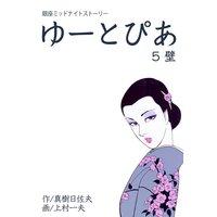 ゆーとぴあ〜銀座ミッドナイトストーリー 5