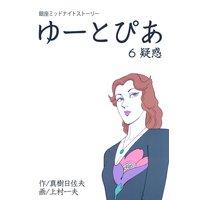 ゆーとぴあ〜銀座ミッドナイトストーリー 6