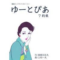 ゆーとぴあ〜銀座ミッドナイトストーリー 7