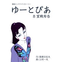 ゆーとぴあ〜銀座ミッドナイトストーリー 8