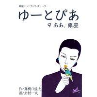 ゆーとぴあ〜銀座ミッドナイトストーリー 9