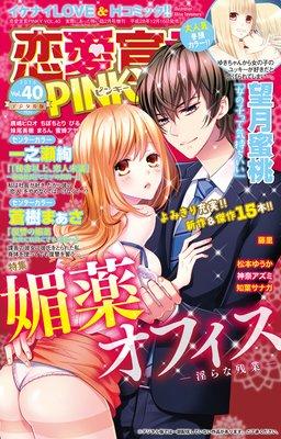 恋愛宣言PINKY vol.40