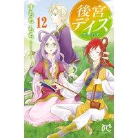 後宮デイズ〜花の行方〜 12【Renta!限定ペーパー付】