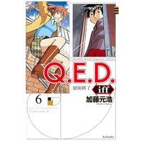 Q.E.D.iff —証明終了— 6巻
