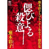蕪木彩子スプラッター&ホラー傑作集 (5) 偲びよる殺意