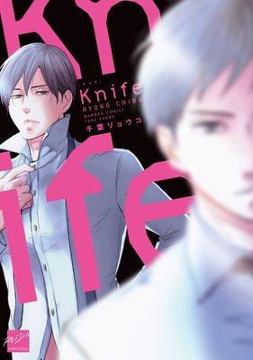 Knife(ナイフ)【電子限定特典付き】