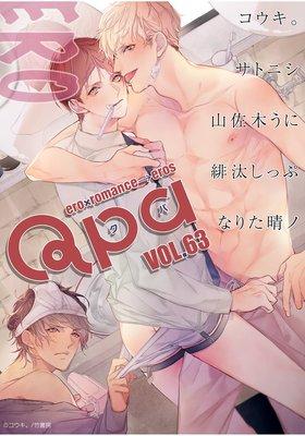 Qpa vol.63〜エロ