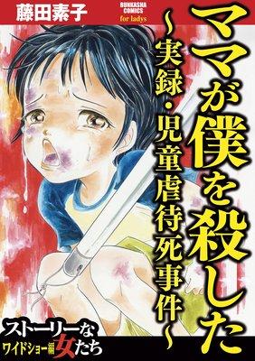 ママが僕を殺した〜実録・児童虐待死事件〜
