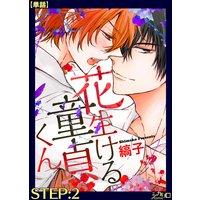 花生ける童貞くん STEP:2【単話】